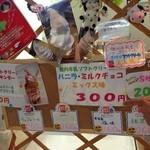 27982215 - 2014年5月:ソフトクリームはバニラ・ミルクチョコ・ミックス味の3種類がありました