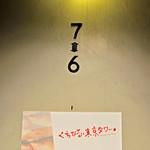 ESCRIBA - アーティストの作品が店内の壁に