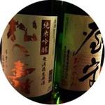 27986860 - 日本酒美味しかったぁ