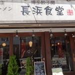 長浜食堂 - 外観