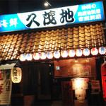 居酒屋久茂地 - 奥まったところにありながらも国際通りに近いところでもあるので、                             ベタベタな観光客向け沖縄地料理&海鮮居酒屋かなと思ったのですが、                             箱を開けると、良い意味で、意外に普通の海鮮居酒屋でした。