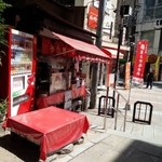 櫛田茶屋 -