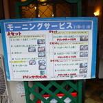 珈琲館亜矢 - 2014.06 店頭にでかでかとモーニングサービスメニュー、安心ですね。