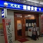 福徳食堂 - 【福徳食堂】外観