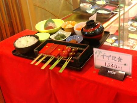鈴の屋 名古屋神宮店