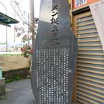 萬里 - ローメン誕生の地の石碑