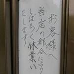 筆甫そば処 清流庵 - <2014.05.25>既に長い間お休みのようですね