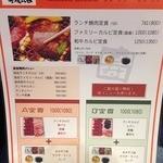 寿恵比呂 北口店 - メニュー