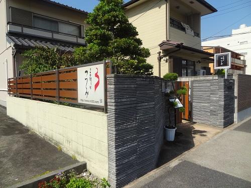 日本料理つつみ 藤成店