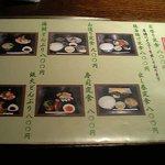 Kuchihacchoukazeyasugihara - 昼のおしながき