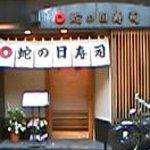 新橋 蛇の目寿司 - 新橋駅「烏森口」より1分、新橋西口通り入ってすぐ右