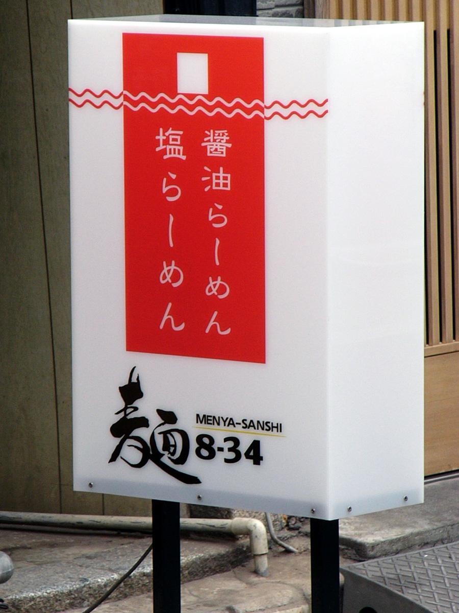 麺8−34