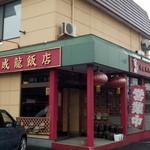 成龍飯店 - 国道12号線沿い