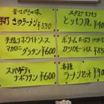 28006299 - 壁に貼られた手書きのメニュー。
