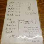 koga - メニュー(2014年5月現在) 1