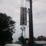 <民宿>しをみ食堂 - 道路際に立つ看板
