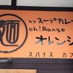 橙~オレンジ -