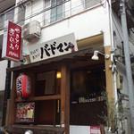 28012320 - 慶応仲通りから少し入ったところ
