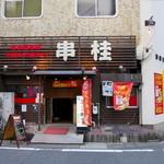 串桂 - 金山駅北口から3分です