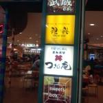 銀の鈴 - 銀の鈴 お店の看板 フジグラン東広島(広島市西条町)