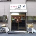 やきとり 江川 - このDEEPな店構え!