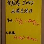 和レー屋 南船場ゴヤクラ - 営業時間