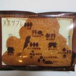 パティスリー ヒヤマ - 文京サブレ、文京区の形をしてます♪