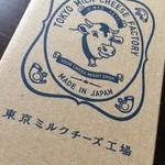 東京ミルクチーズ工場 - シンプルな箱に入ってますねぇ〜