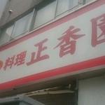 Seikouen -