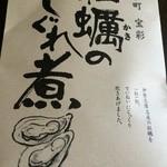 宝彩 伊勢 - 家族へのお土産に牡蠣のしぐれ煮を買いました。