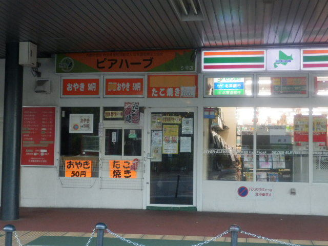 ピアハーブ 真駒内5号店
