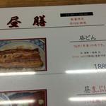 28063614 - ランチメニューの昼膳!                       あと、鰻の柳川風があります!