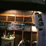 日本酒のめるとこ - オープンしたてだけど大流行りの予感♥︎