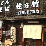 佐乃竹 - 明治時代より100年を超える市井のおうどんやさん。