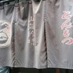 太平山酒蔵 - 暖簾
