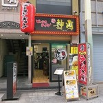 ラーメン神山 - 横濱家系ラーメン 神山 堺東店