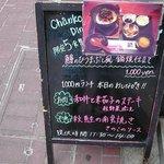 Chanko Dining 若 - ランチのお品書きです