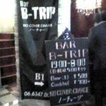 北新地 BAR B-TRIP - 入り口