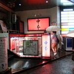 蒙古タンメン中本 新宿店 -