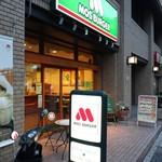モスバーガー - 店入口