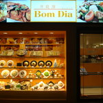 洋食屋 Bom Dia -