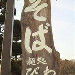 麺処びわ - 看板
