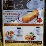 Hoshinokohiten - サラダモーニング