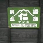 黒澤醤油店 - 黒澤醤油店の看板