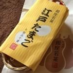 銀座若菜 - 江戸たまご