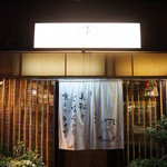 美松 - お店は、池袋駅C1出口からすぐのところにあります。