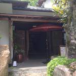 三滝茶屋 -