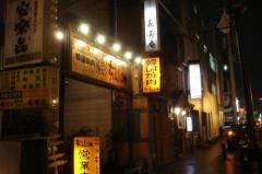 あんじゅ 帯広店