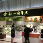 28132552 - 新井園本店 パサール三芳店さん