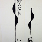 旬彩 天ぷら 心来(しんら) - のれん